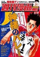 週刊漫画TIMES 2020年6/12号