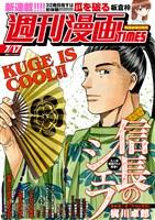 週刊漫画TIMES 2020年7/17号