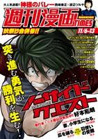 週刊漫画TIMES 2020年11/6・13合併号