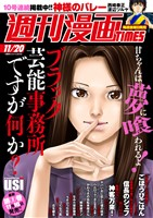 週刊漫画TIMES 2020年11/20号