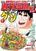 週刊漫画TIMES 2020年11/27号