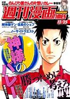 週刊漫画TIMES 2020年12/25号