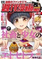 週刊漫画TIMES 2021年1/22号