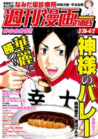 週刊漫画TIMES 2021年3/26・4/2合併号