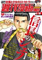週刊漫画TIMES 2021年4/16号