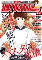 週刊漫画TIMES 2021年6/4号