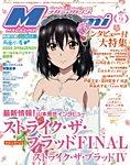 Megami Magazine(メガミマガジン) 2021年9月号