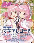 Megami Magazine(メガミマガジン) 2021年10月号