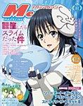 Megami Magazine(メガミマガジン) 2018年11月号