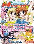 Megami Magazine(メガミマガジン) 2018年12月号