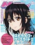 Megami Magazine(メガミマガジン) 2019年2月号
