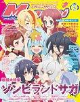 Megami Magazine(メガミマガジン) 2019年3月号