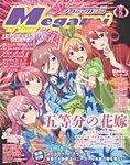 Megami Magazine(メガミマガジン) 2019年5月号