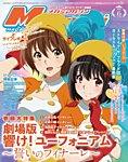 Megami Magazine(メガミマガジン) 2019年6月号