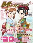 Megami Magazine(メガミマガジン) 2019年9月号