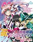 Megami Magazine(メガミマガジン) 2019年10月号