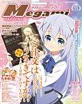 Megami Magazine(メガミマガジン) 2019年11月号