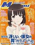 Megami Magazine(メガミマガジン) 2019年12月号