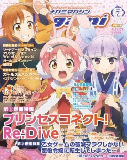 Megami Magazine(メガミマガジン) 2020年7月号