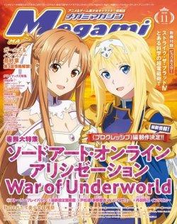 Megami Magazine(メガミマガジン) 2020年11月号