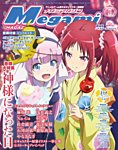 Megami Magazine(メガミマガジン) 2021年1月号