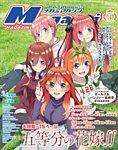 Megami Magazine(メガミマガジン) 2021年3月号