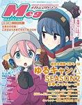Megami Magazine(メガミマガジン) 2021年4月号