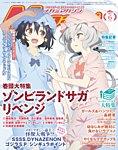 Megami Magazine(メガミマガジン) 2021年6月号