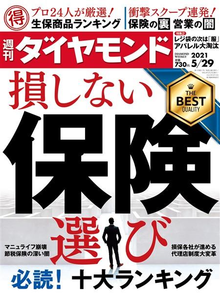 週刊ダイヤモンド 21年5月29日号