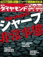 週刊ダイヤモンド 2012/09/01号「シャープ非常事態」