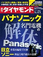週刊ダイヤモンド 21年6月5日号