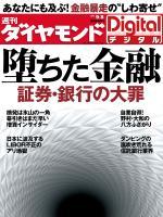 週刊ダイヤモンド 2012/09/08号「堕ちた金融」