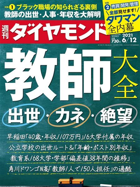 週刊ダイヤモンド 21年6月12日号