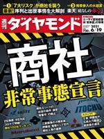 週刊ダイヤモンド 21年6月19日号