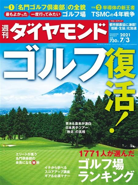 週刊ダイヤモンド 21年7月3日号