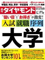 週刊ダイヤモンド 21年7月10日号