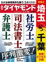 週刊ダイヤモンド 21年7月24日号