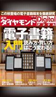 週刊ダイヤモンド 2010/10/16号 電子書籍入門 読み方・買い方はこう変わる!