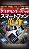 週刊ダイヤモンド 2010/12/4号 スマートフォン革命