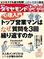 週刊ダイヤモンド 2012/09/15号「心理入門」