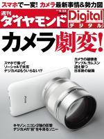 週刊ダイヤモンド 2012/09/22号「カメラ劇変!」