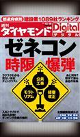 週刊ダイヤモンド 2010/12/18号 ゼネコン時限爆弾