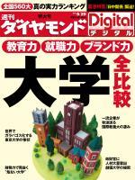 週刊ダイヤモンド 2012/09/29号「大学全比較」