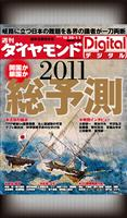 週刊ダイヤモンド 2010/12/25号 2011総予測 開国か鎖国か