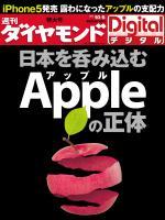 週刊ダイヤモンド 2012/10/6号「日本を呑み込むアップルの正体」