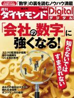 週刊ダイヤモンド 2012/10/13号 「会社の数字」に強くなる!