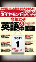 週刊ダイヤモンド 2011/1/8号 今年こそ英語&中国語