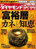 週刊ダイヤモンド 2012/10/20号「富裕層のカネと知恵」