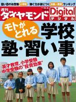 週刊ダイヤモンド 2012/11/3号「モトがとれる学校・塾・習い事」