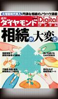 週刊ダイヤモンド 2011/1/22号 相続が大変だ